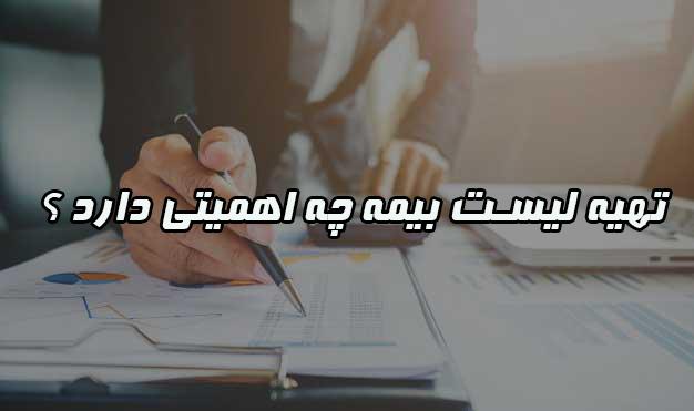 تهیه و ارسال  لیست بیمه چه اهمیتی دارد ؟