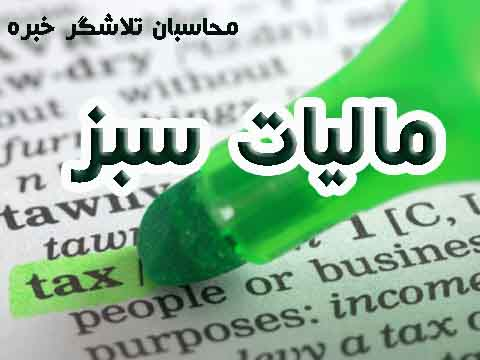 مالیات سبز چیست