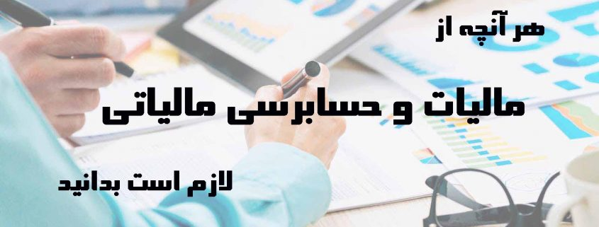 مشاوره حسابرسی مالیاتی