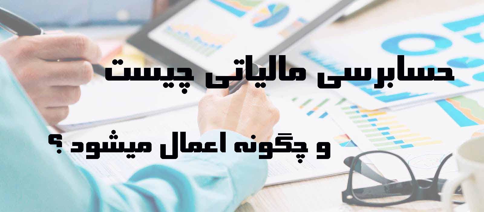 تعریف حسابرسی مالیاتی