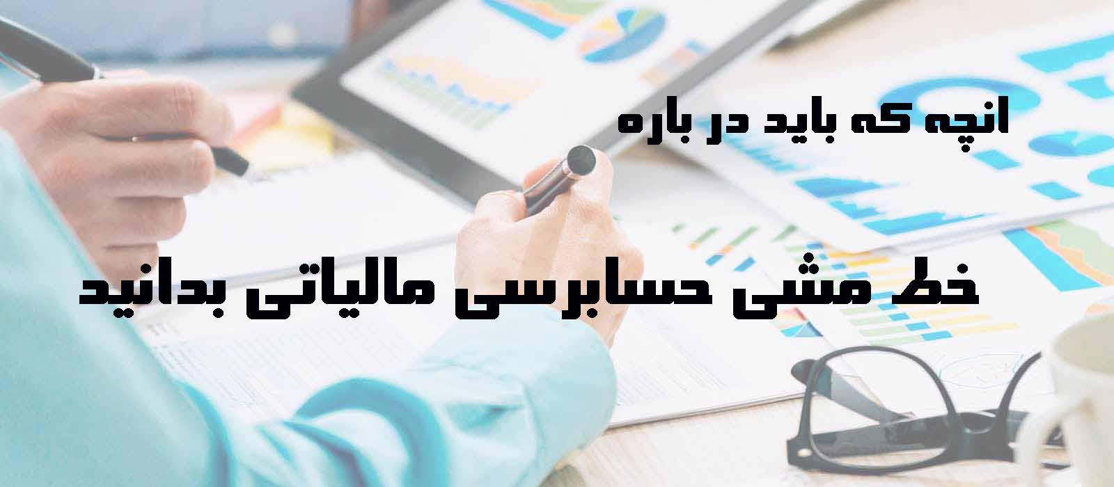 خط مشی حسابرسی مالیاتی