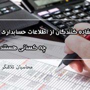 اطلاعات حسابداری