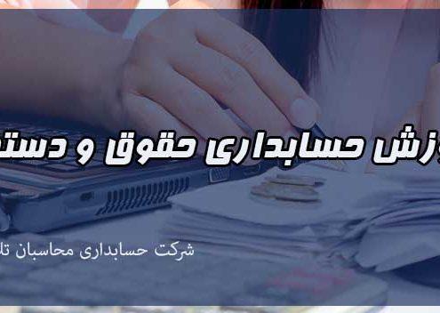 آموزش محاسبه حسابداری حقوق دستمزد