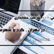 اسامي شرکت حسابداري تهران و کرج