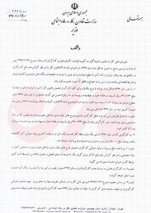 (تصویر بخشنامه دستمزد سال ۹۷ وزارت کار)