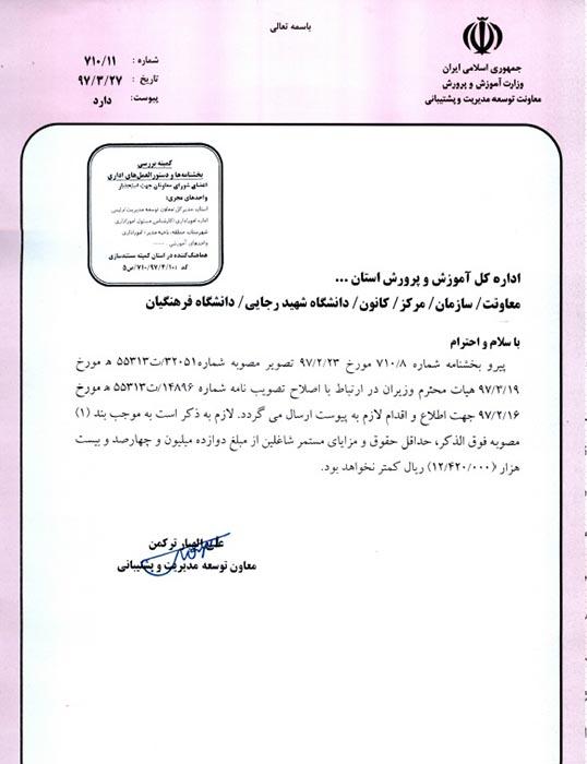 بخشنامه وزارت آموزش و پرورش مبنی بر تعیین حداقل دستمزد ۱ میلیون و ۲۴۰ هزار تومان فرهنگیان در سال ۹۷