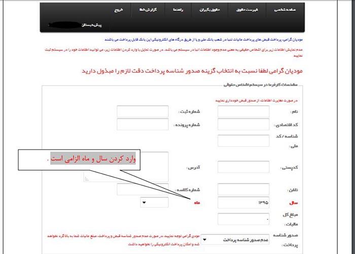 حق الجلسه ای و حق المشاوره و موقتی سامانه اطلاعات مالیات بر درآمد حقوق