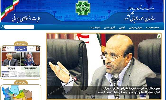 سایت سازمان امور مالیاتی کشور
