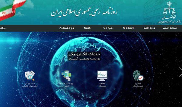 اطلاعات کامل ثبتی شرکت های ایرانی