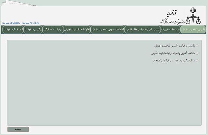 سایت اداره کل ثبت شرکت ها