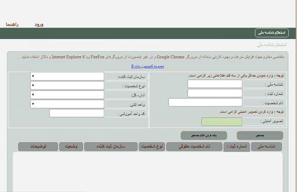 سایت شناسه ملی اشخاص حقوقی