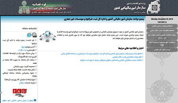 سایت پنجره واحد سازمان امور مالیاتی کشور