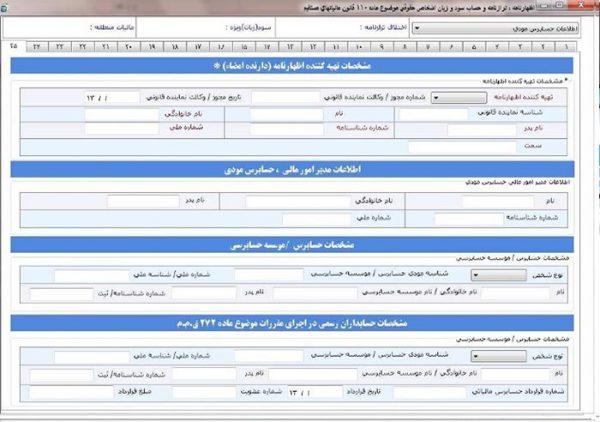 تنظیم اظهار نامه مالیاتی